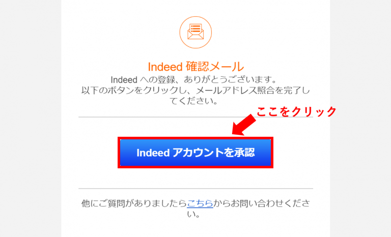 indeed確認メール