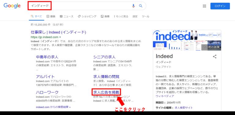 indeed検索