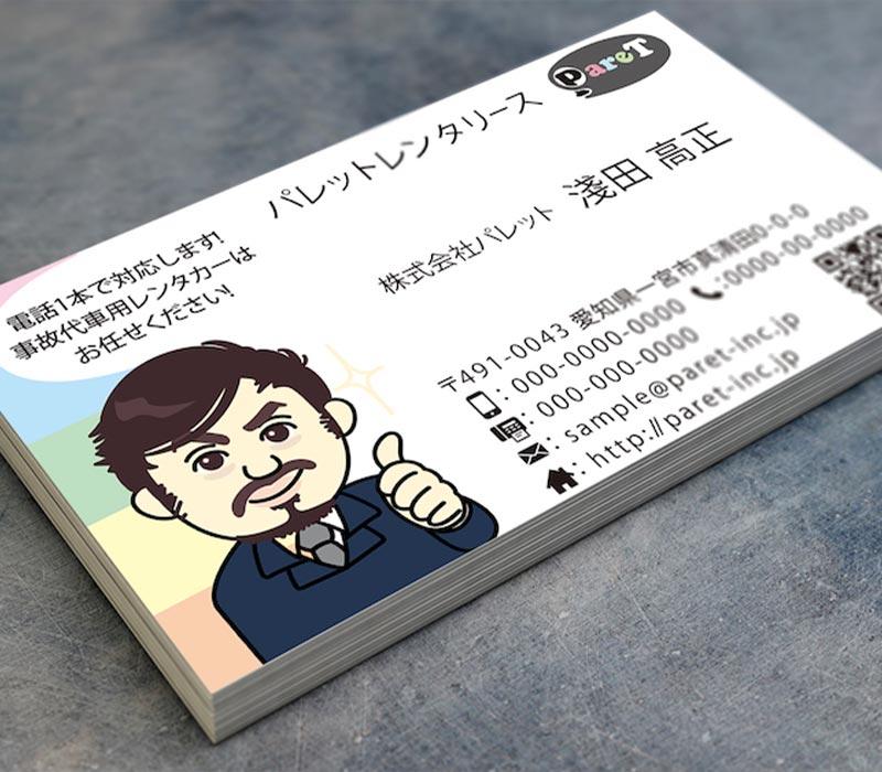 株式会社パレット様 名刺