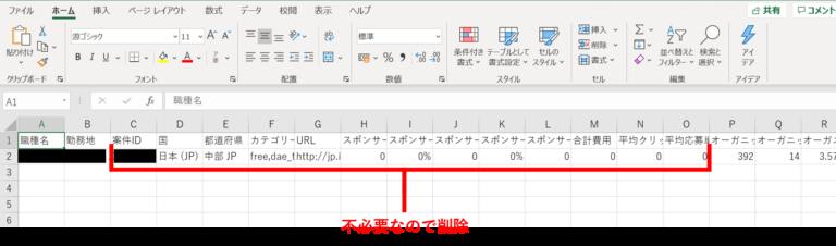 アナリティクスエクセルファイル