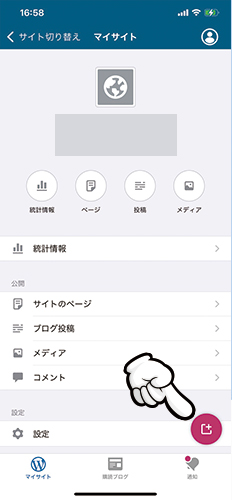ワードプレス のアプリでブログを更新