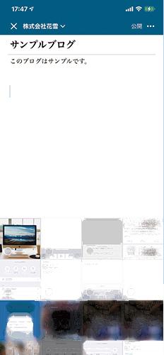 ワードプレス アプリ 画像挿入