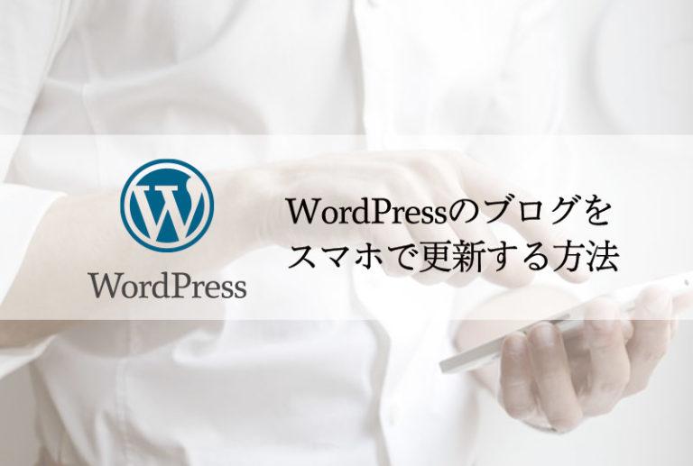 ワードプレス のブログをスマホで更新する方法