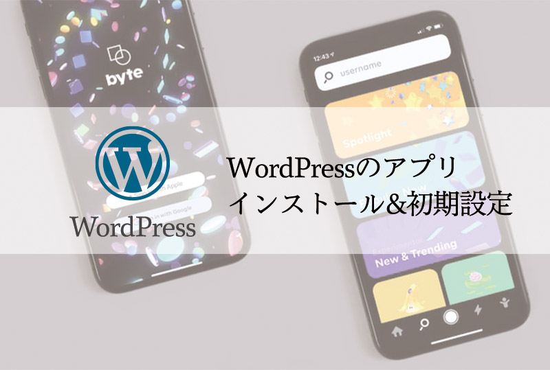 ワードプレスのアプリ インストール 初期設定