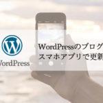 ワードプレス のブログをスマホアプリで更新