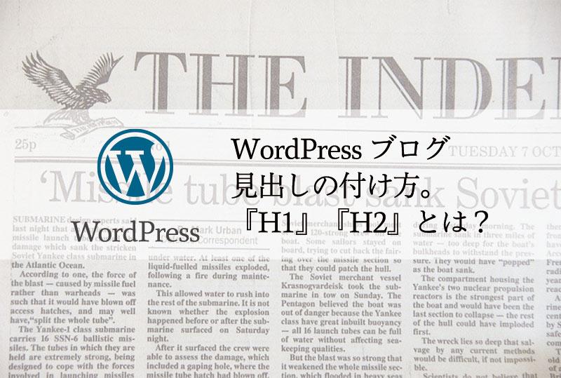 WordPressブログ 見出しの付け方